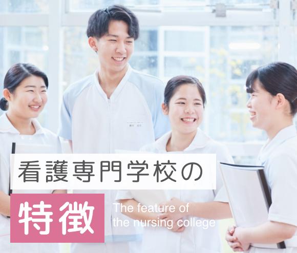 錦秀会看護専門学校の特徴