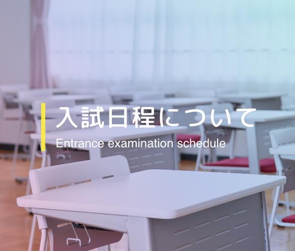 入試日程について