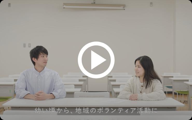 学生インタビュー動画のサムネイル