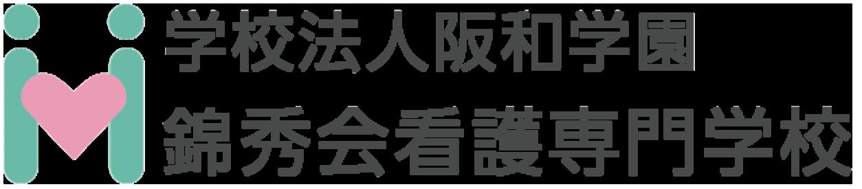 学校法人阪和学園 錦秀会看護専門学校